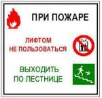 Комбинированные и групповые знаки безопасности