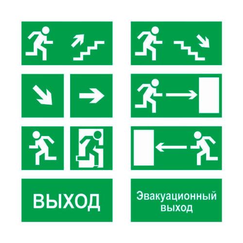 Эвакуационные знаки и знаки медицинского и санитарного назначения