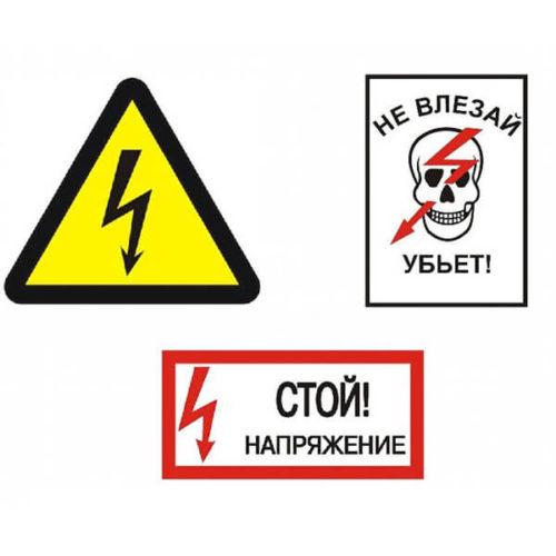 Плакаты безопасности МИНЭНЕРГО России