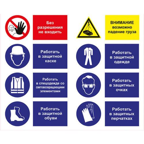 Знаки для строительных площадок